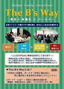 TheB'sWay-poster.jpg